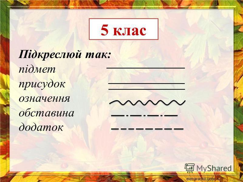 5 клас