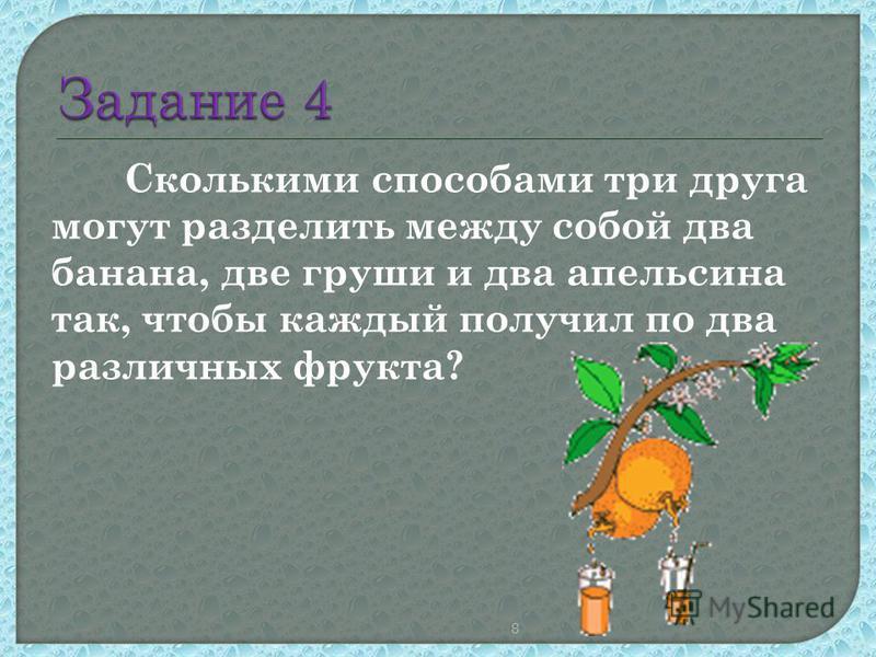 8 Сколькими способами три друга могут разделить между собой два банана, две груши и два апельсина так, чтобы каждый получил по два различных фрукта?