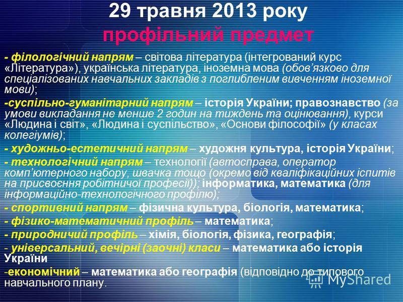 29 травня 2013 року профільний предмет - філологічний напрям – світова література (інтегрований курс «Література»), українська література, іноземна мова (обовязково для спеціалізованих навчальних закладів з поглибленим вивченням іноземної мови); -сус