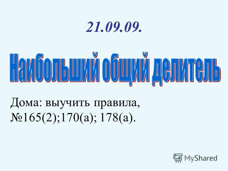 21.09.09. Дома: выучить правила, 165(2);170(а); 178(а).