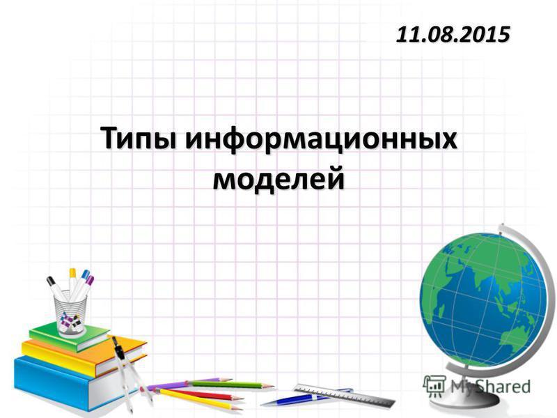Типы информационных моделей 11.08.2015