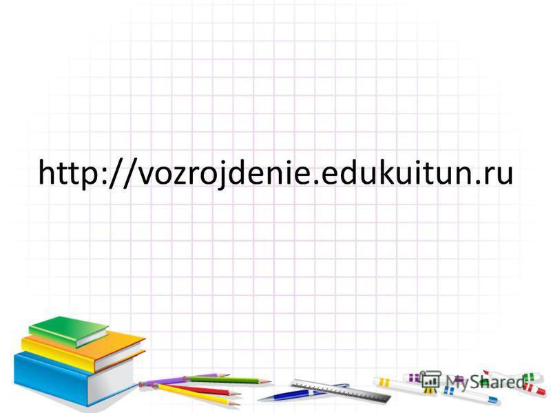 http://vozrojdenie.edukuitun.ru