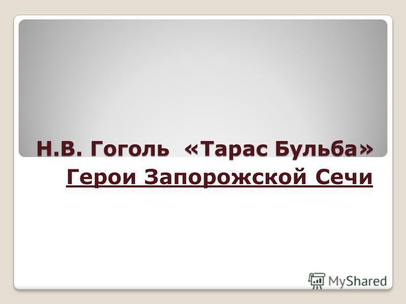 Н.В. Гоголь «Тарас Бульба» Герои Запорожской Сечи