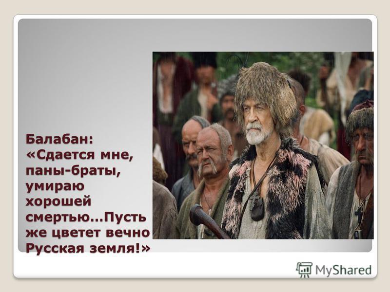 Балабан: «Сдается мне, паны-браты, умираю хорошей смертью…Пусть же цветет вечно Русская земля!»