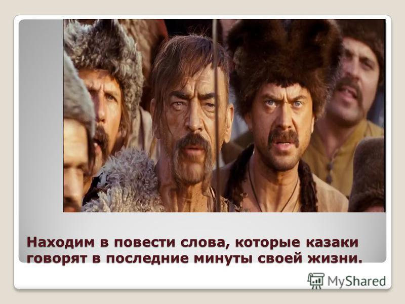 Находим в повести слова, которые казаки говорят в последние минуты своей жизни.