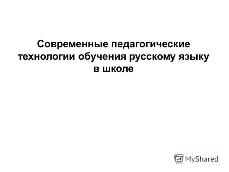 Современные педагогические технологии обучения русскому языку в школе