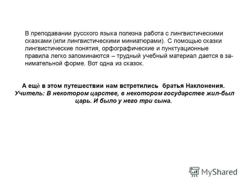В преподавании русского языка полезна работа с лингвистическими сказками (или лингвистическими миниатюрами). С помощью сказки лингвистические понятия, орфографические и пунктуационные правила легко запоминаются – трудный учебный материал дается в зан