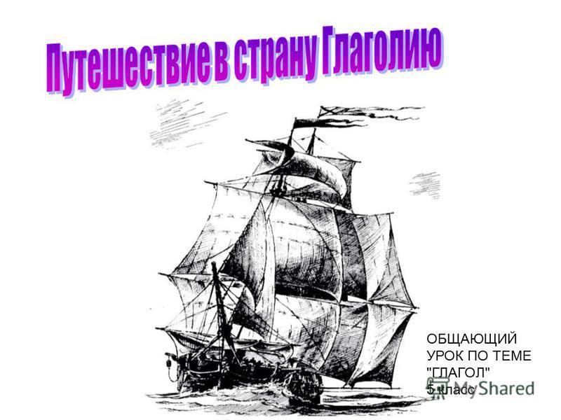 ОБЩАЮЩИЙ УРОК ПО ТЕМЕ ГЛАГОЛ 5 класс
