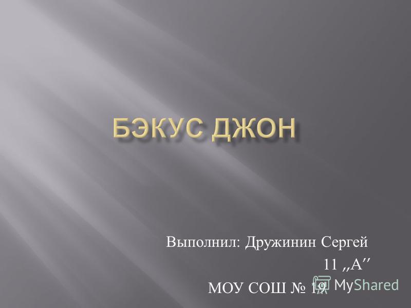 Выполнил : Дружинин Сергей 11,,A МОУ СОШ 19