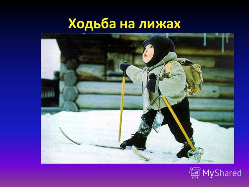 Ходьба на лижах