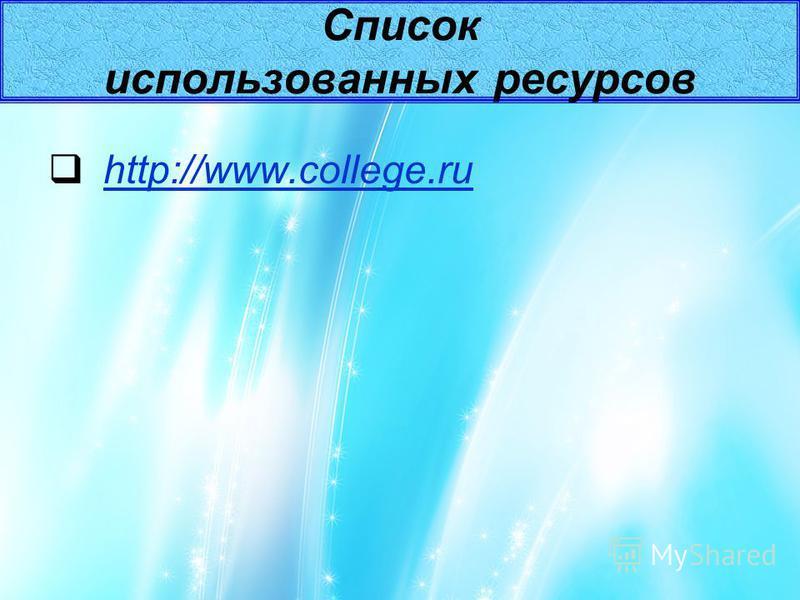 http://www.college.ru Список использованных ресурсов