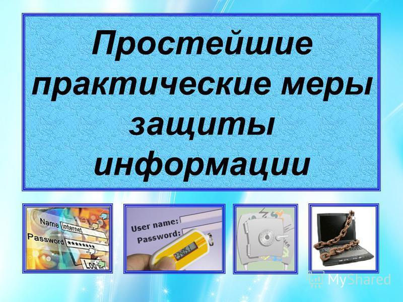 Простейшие практические меры защиты информации