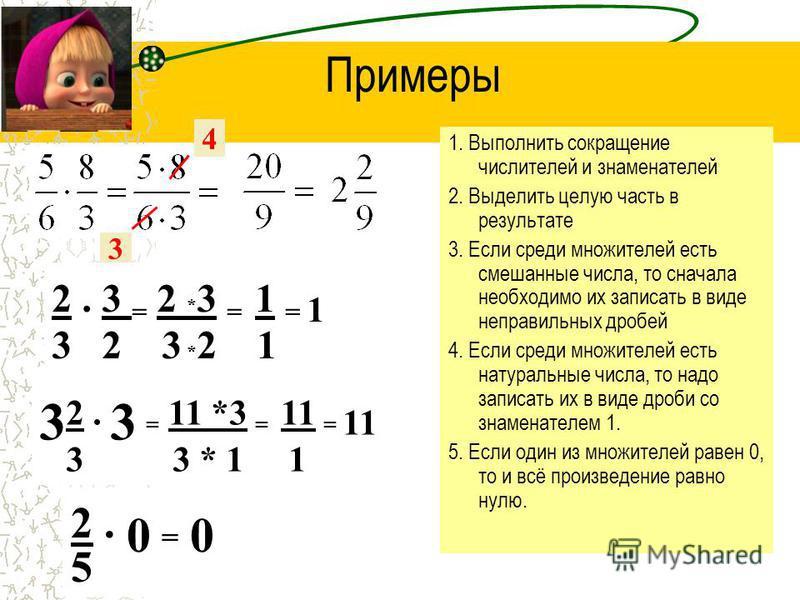 Произведение двух обыкновенных дробей – это дробь, числитель которой равен произведению числителей, а знаменатель равен произведению знаменателей данных дробей