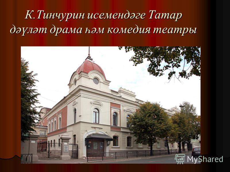 К.Тинчурин исемендәге Татар дәүләт драма һәм комедия театры