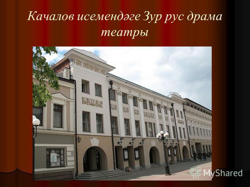 Качалов исемендәге Зур рус драма театры
