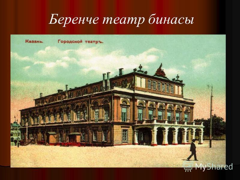 Беренче театр бинасы