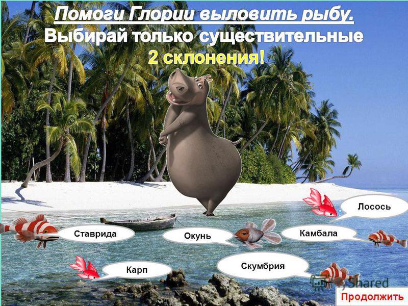Камбала Окунь Сельдь Скумбрия Ставрида Лосось Продолжить
