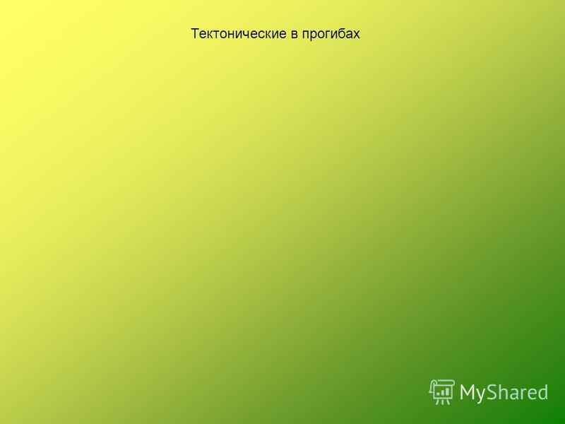 Каспийское Мичиган Тектонические в прогибах