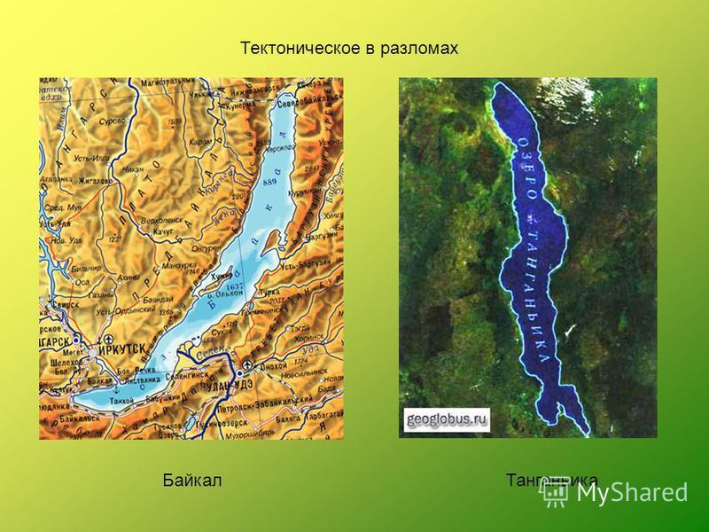 Байкал Танганьика Тектоническое в разломах