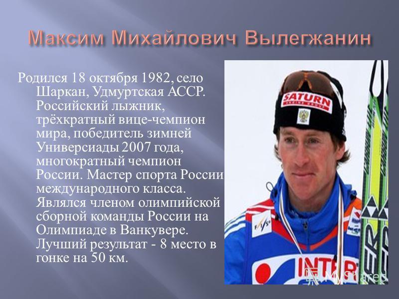 Родился 18 октября 1982, село Шаркан, Удмуртская АССР. Российский лыжник, трёхкратный вице - чемпион мира, победитель зимней Универсиады 2007 года, многократный чемпион России. Мастер спорта России международного класса. Являлся членом олимпийской сб