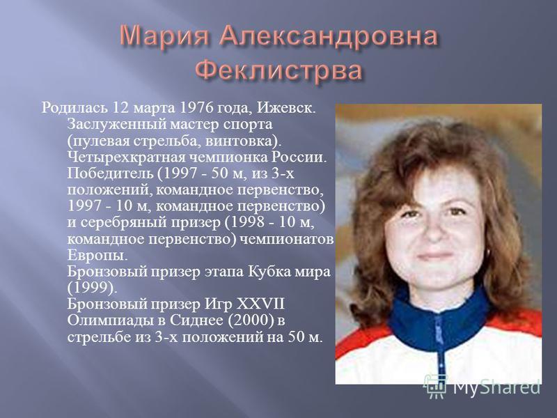 Родилась 12 марта 1976 года, Ижевск. Заслуженный мастер спорта ( пулевая стрельба, винтовка ). Четырехкратная чемпионка России. Победитель (1997 - 50 м, из 3- х положений, командное первенство, 1997 - 10 м, командное первенство ) и серебряный призер