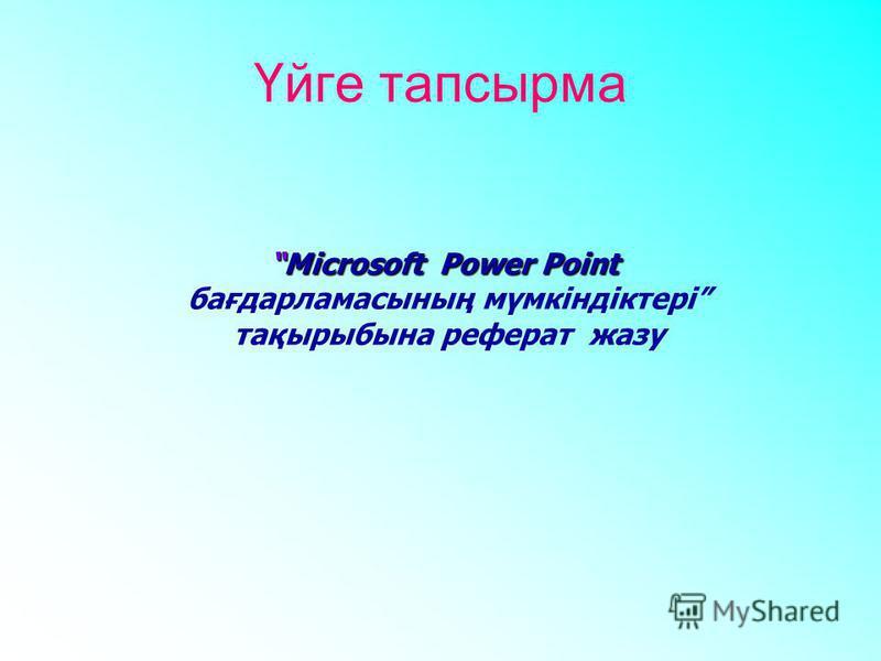 Үйге тапсырма Microsoft Power PointMicrosoft Power Point бағдарламасының мүмкіндіктері тақырыбына реферат жазу