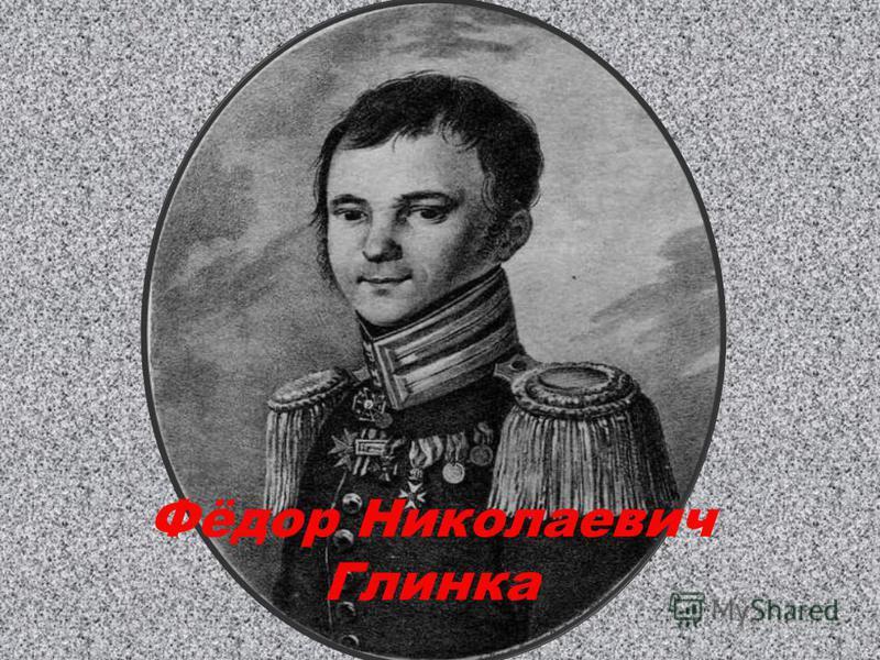 Фёдор Николаевич Глинка