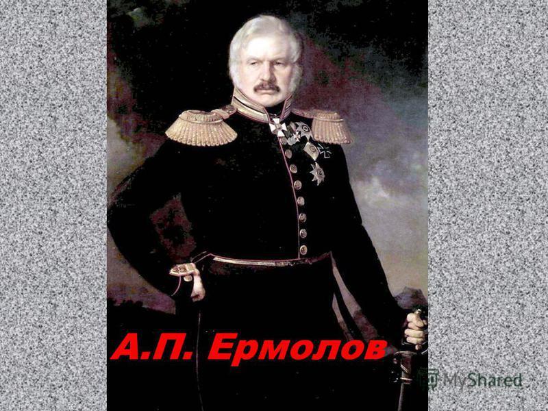 А.П. Ермолов