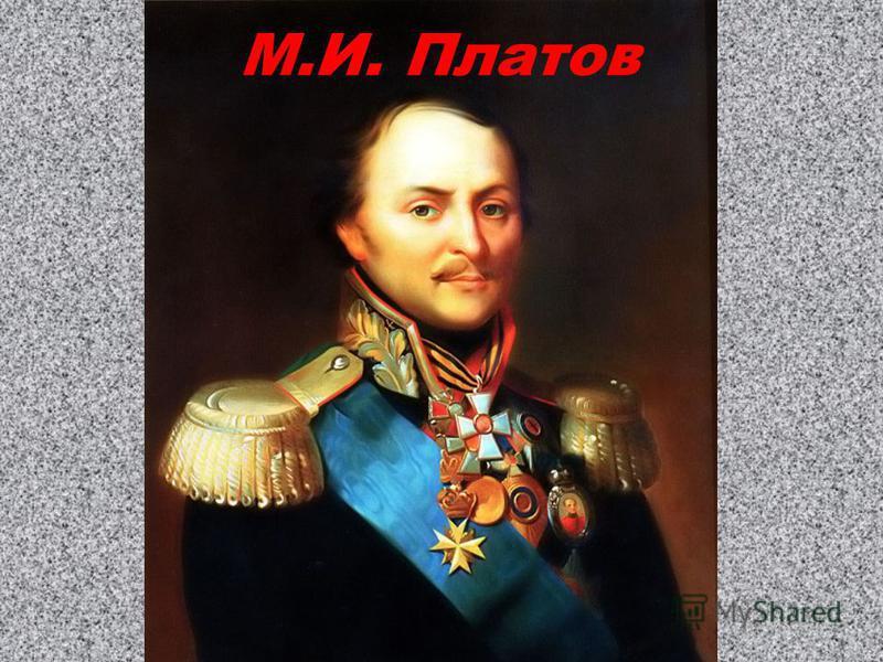 М.И. Платов