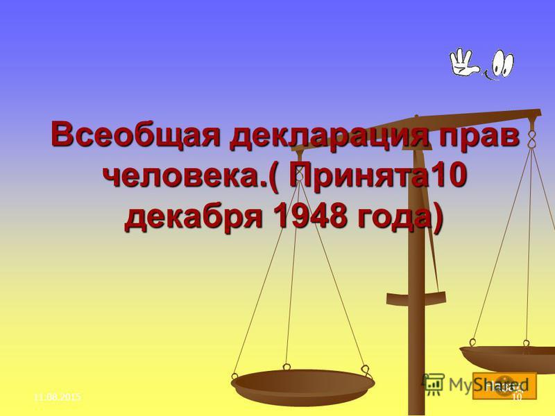 Назад Всеобщая декларация прав человека.( Принята 10 декабря 1948 года) 11.08.201510