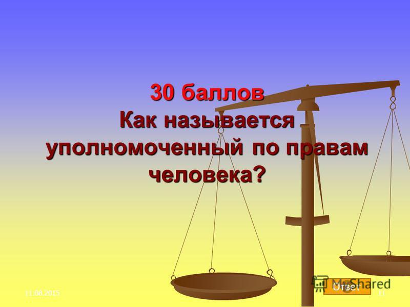 30 баллов Как называется уполномоченный по правам человека? 11.08.201511 Ответ