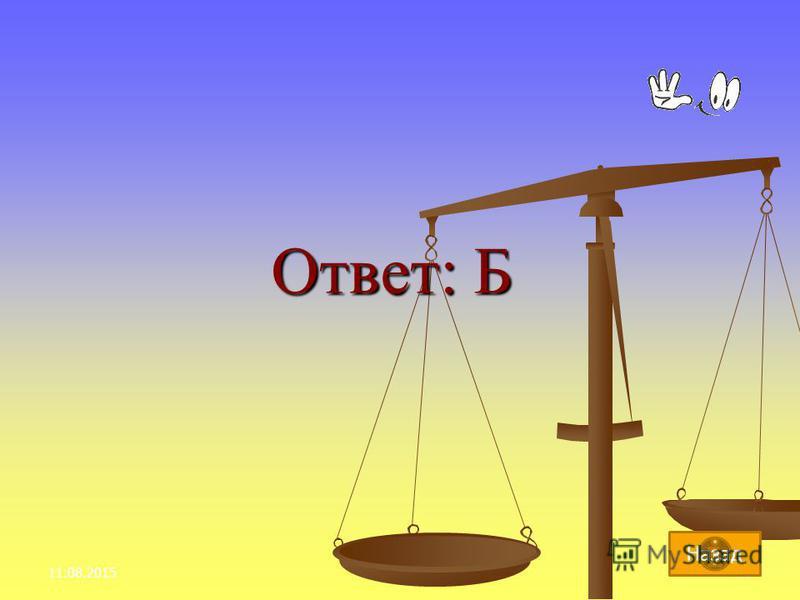 Ответ: Б 11.08.201560 Назад