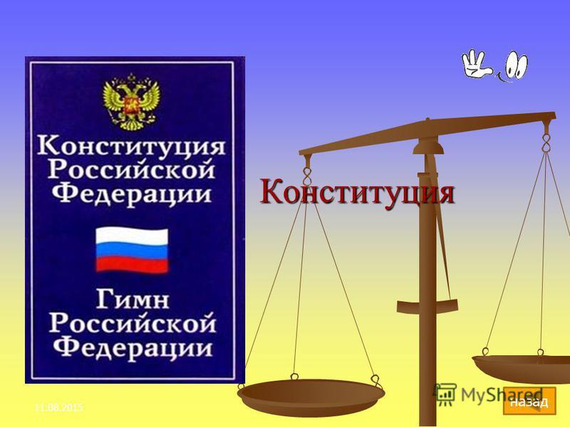Конституция Конституция 11.08.20158 назад