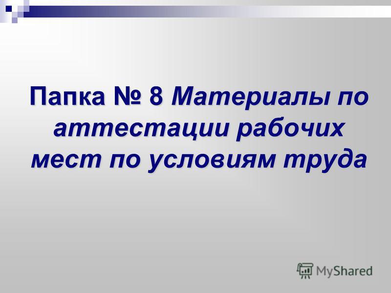 Папка 8 Материалы по аттестации рабочих мест по условиям труда