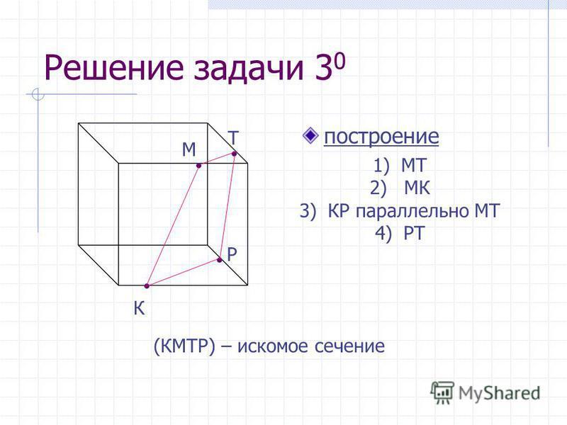Решение задачи 3 0 построение М Т К Р 1)МТ 2) МК 3)КР параллельно МТ 4)РТ (КМТР) – искомое сечение