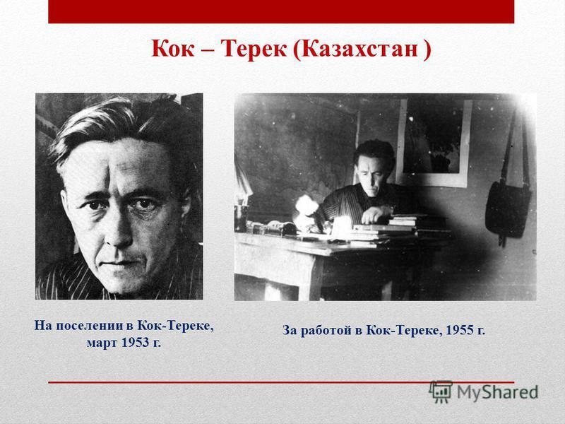 Кок – Терек (Казахстан ) На поселении в Кок-Тереке, март 1953 г. За работой в Кок-Тереке, 1955 г.