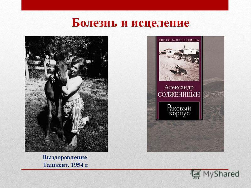 Выздоровление. Ташкент. 1954 г. Болезнь и исцеление