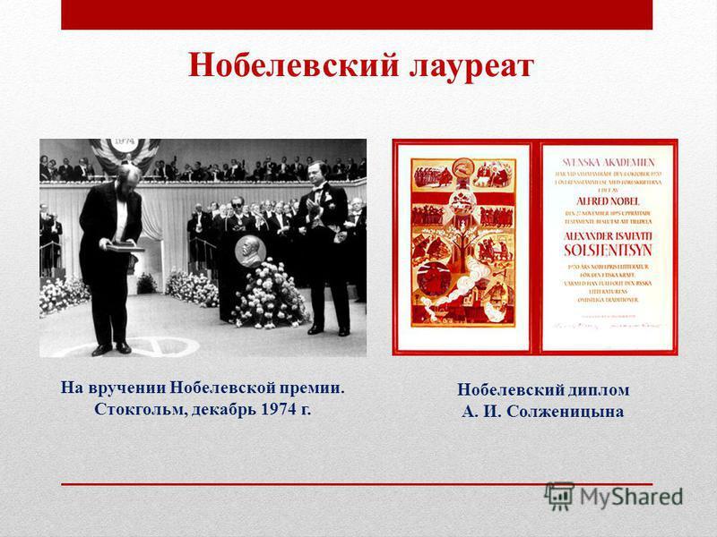 Нобелевский лауреат На вручении Нобелевской премии. Стокгольм, декабрь 1974 г. Нобелевский диплом А. И. Солженицына