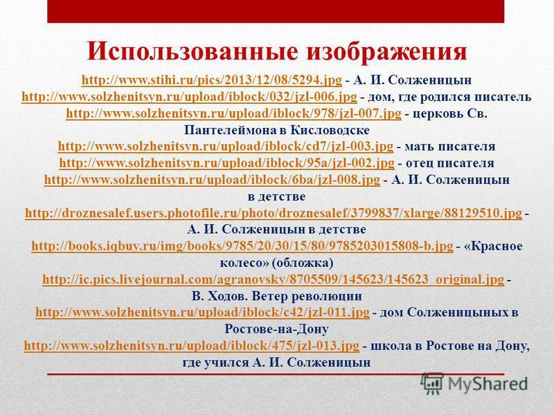 Использованные изображения http://www.stihi.ru/pics/2013/12/08/5294.jpghttp://www.stihi.ru/pics/2013/12/08/5294. jpg - А. И. Солженицын http://www.solzhenitsyn.ru/upload/iblock/032/jzl-006.jpghttp://www.solzhenitsyn.ru/upload/iblock/032/jzl-006. jpg