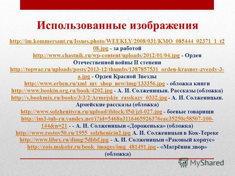 Использованные изображения http://im.kommersant.ru/Issues.photo/WEEKLY/2008/031/KMO_085444_02371_1_t2 08.jpghttp://im.kommersant.ru/Issues.photo/WEEKLY/2008/031/KMO_085444_02371_1_t2 08. jpg - за работой http://www.chastnik.ru/wp-content/uploads/2012