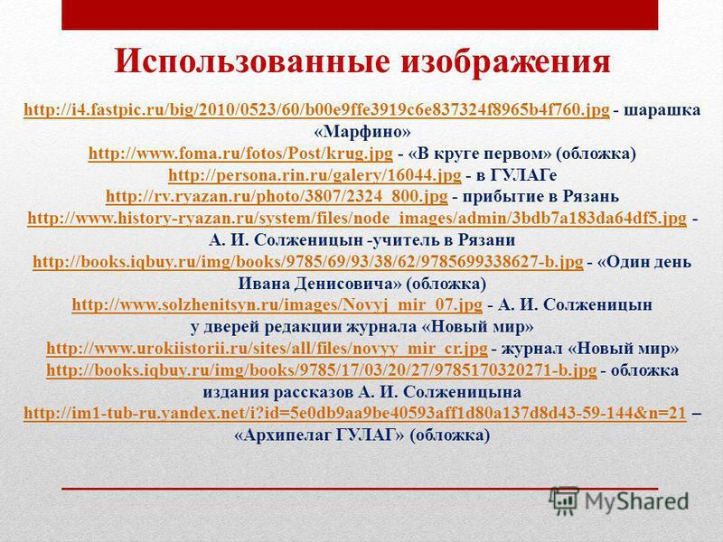 Использованные изображения http://i4.fastpic.ru/big/2010/0523/60/b00e9ffe3919c6e837324f8965b4f760.jpghttp://i4.fastpic.ru/big/2010/0523/60/b00e9ffe3919c6e837324f8965b4f760. jpg - шарашка «Марфино» http://www.foma.ru/fotos/Post/krug.jpghttp://www.foma