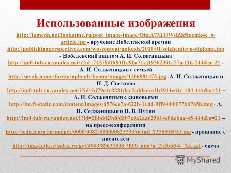 Использованные изображения http://lamcdn.net/lookatme.ru/post_image-image/OhgA7MJJWdZh5loemk4e_g- article.jpghttp://lamcdn.net/lookatme.ru/post_image-image/OhgA7MJJWdZh5loemk4e_g- article.jpg - вручение Нобелевской премии http://publishingperspective