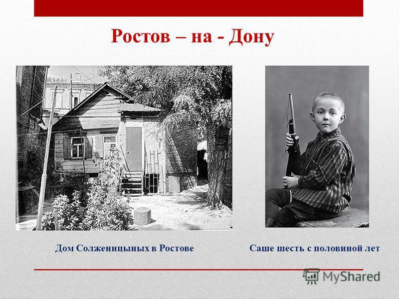 Дом Солженицыных в Ростове Саше шесть с половиной лет Ростов – на - Дону