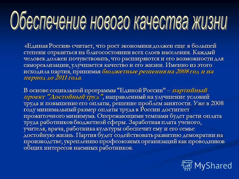 «Единая Россия» считает, что рост экономики должен еще в большей степени отразиться на благосостоянии всех слоев населения. Каждый человек должен почувствовать, что расширяются и его возможности для самореализации, улучшается качество и его жизни. Им