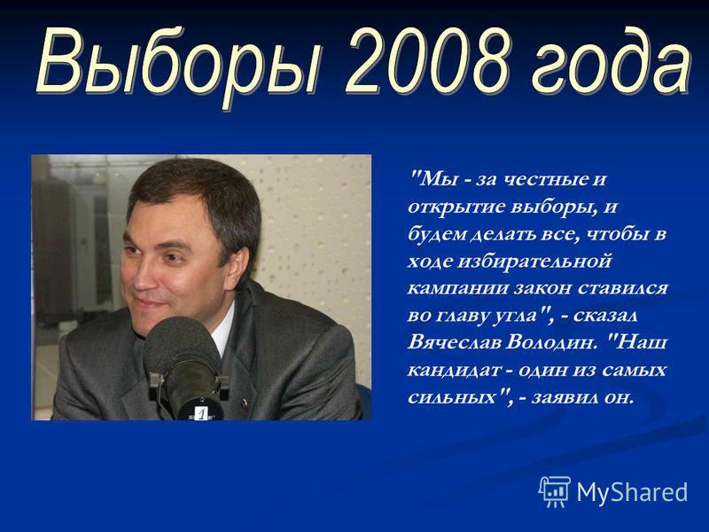 Мы - за честные и открытие выборы, и будем делать все, чтобы в ходе избирательной кампании закон ставился во главу угла, - сказал Вячеслав Володин. Наш кандидат - один из самых сильных, - заявил он.