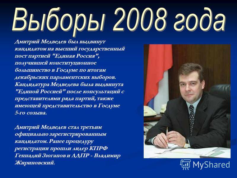 Дмитрий Медведев был выдвинут кандидатом на высший государственный пост партией