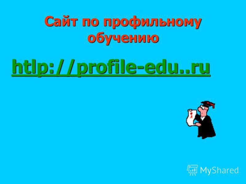 Сайт по профильному обучению htlp://profile-edu..ru