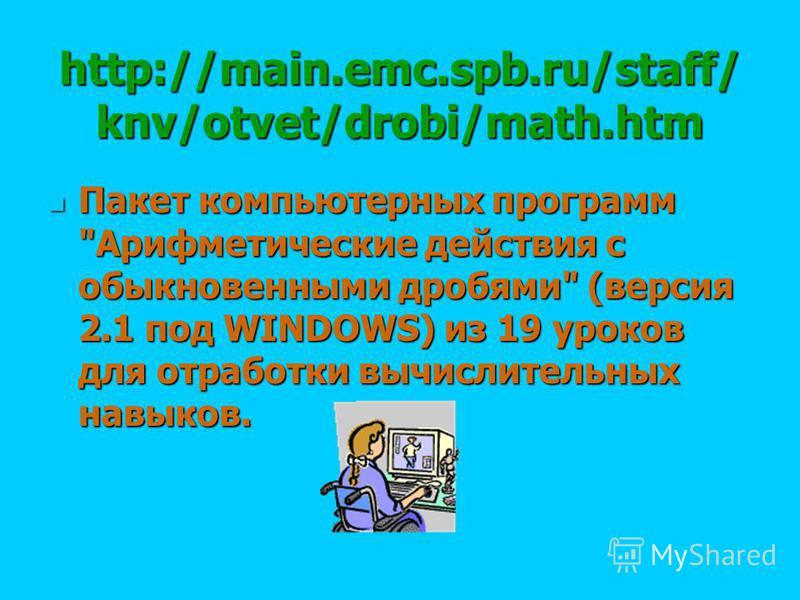 http://main.emc.spb.ru/staff/ knv/otvet/drobi/math.htm Пакет компьютерных программ