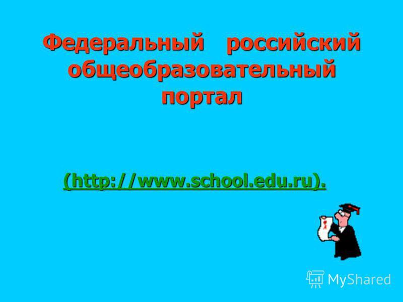 Федеральный российский общеобразовательный портал (http://www.school.edu.ru).