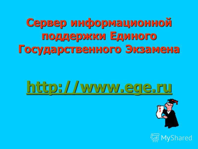 Сервер информационной поддержки Единого Государственного Экзамена http://www.ege.ru